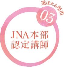 03 JAN本部認定講師
