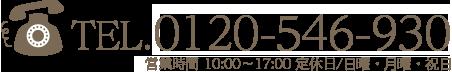 TEL.059-374-4536 営業時間 10:00〜17:00 定休日/日曜・祝日