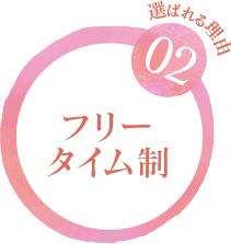 02 フリータイム制